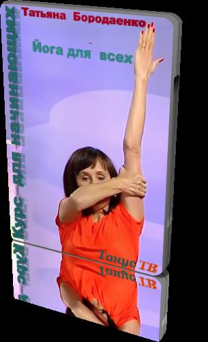 Видео йога для всех урок 10